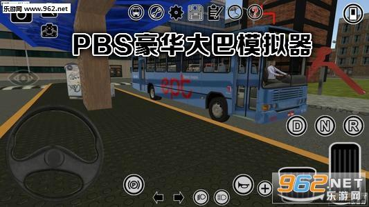 PBS豪华大巴模拟器2020中文版