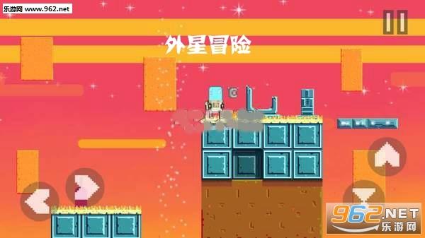 外星冒险游戏