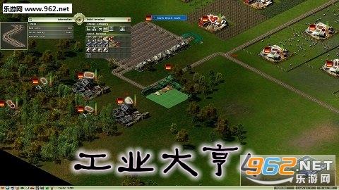 工业大亨4手机中文版