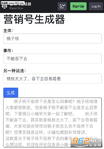 营销号生成器在哪玩 营销号生成器网页版入口地址