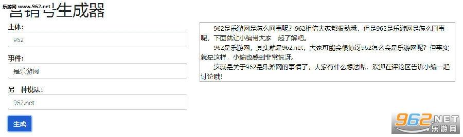 营销号生成器地址 营销号生成器下载