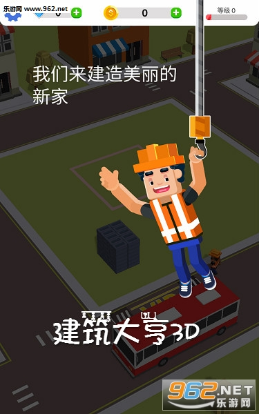建筑大亨3D中文版