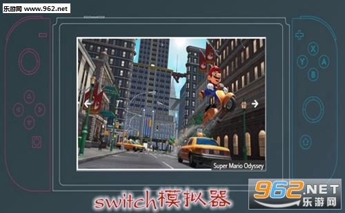 switch模拟器手机版下载 switch模拟器安卓版怎么下载