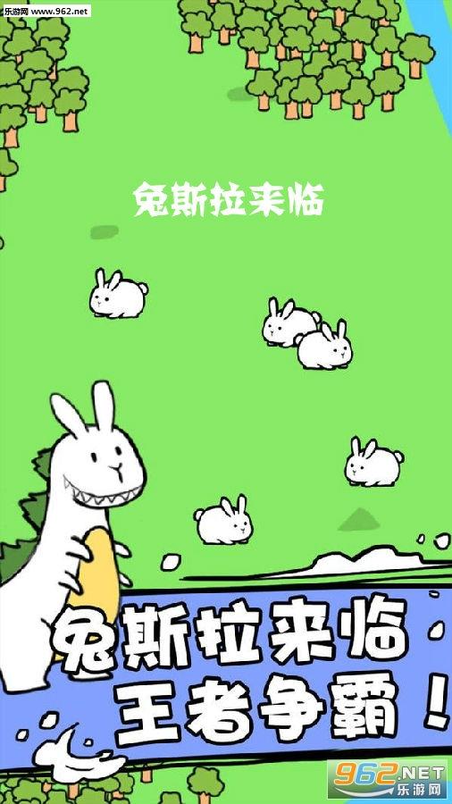 兔斯拉来临手游