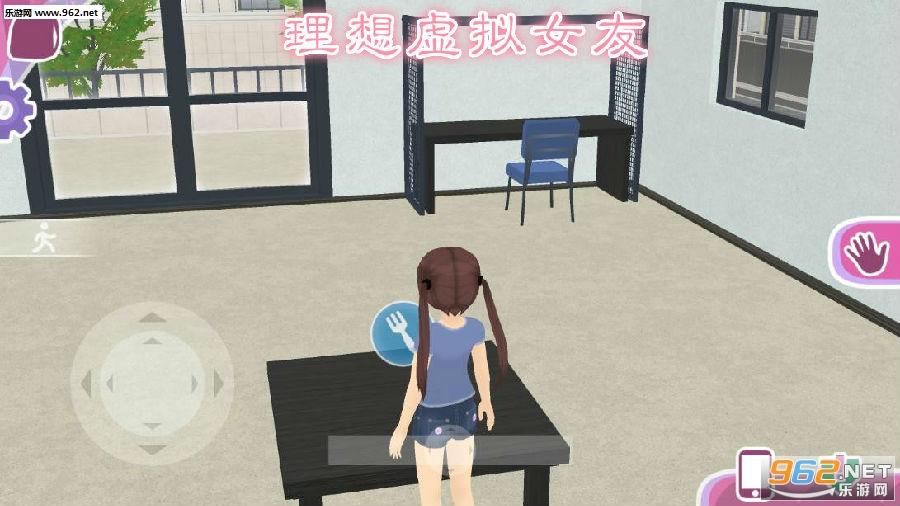 理想虚拟女友中文版