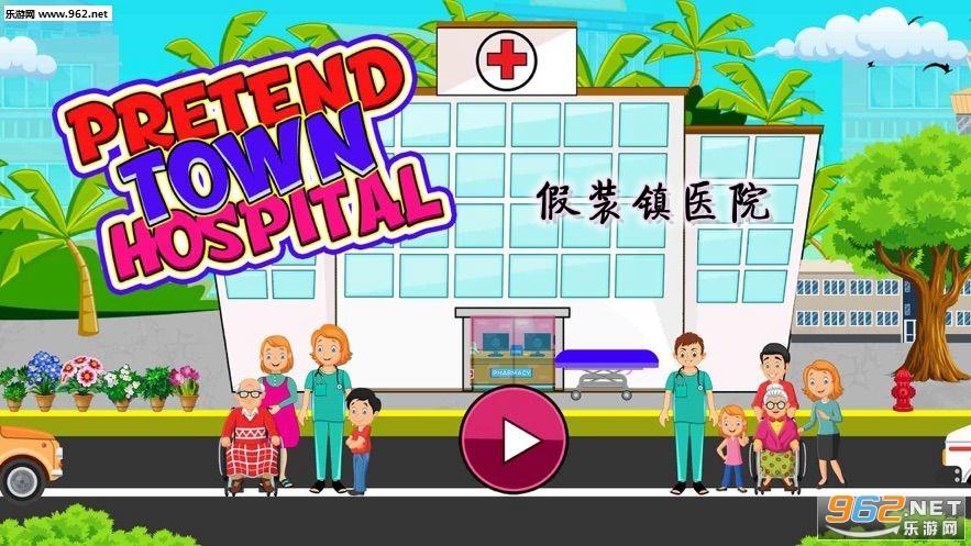 假装镇医院游戏