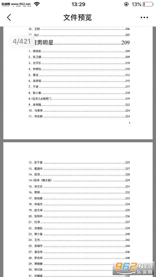 抖音421是什么在哪可以看421pdf完整版  421页明星八卦pdf在线阅读地址