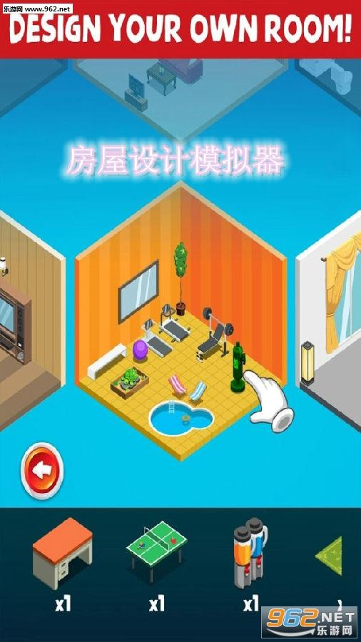 2020模拟房屋设计免费完整版