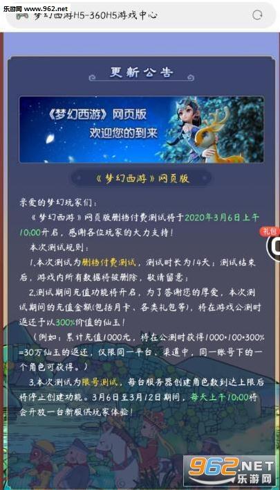 梦幻西游网页版是什么在哪可以下载  梦幻西游网页版公测时间