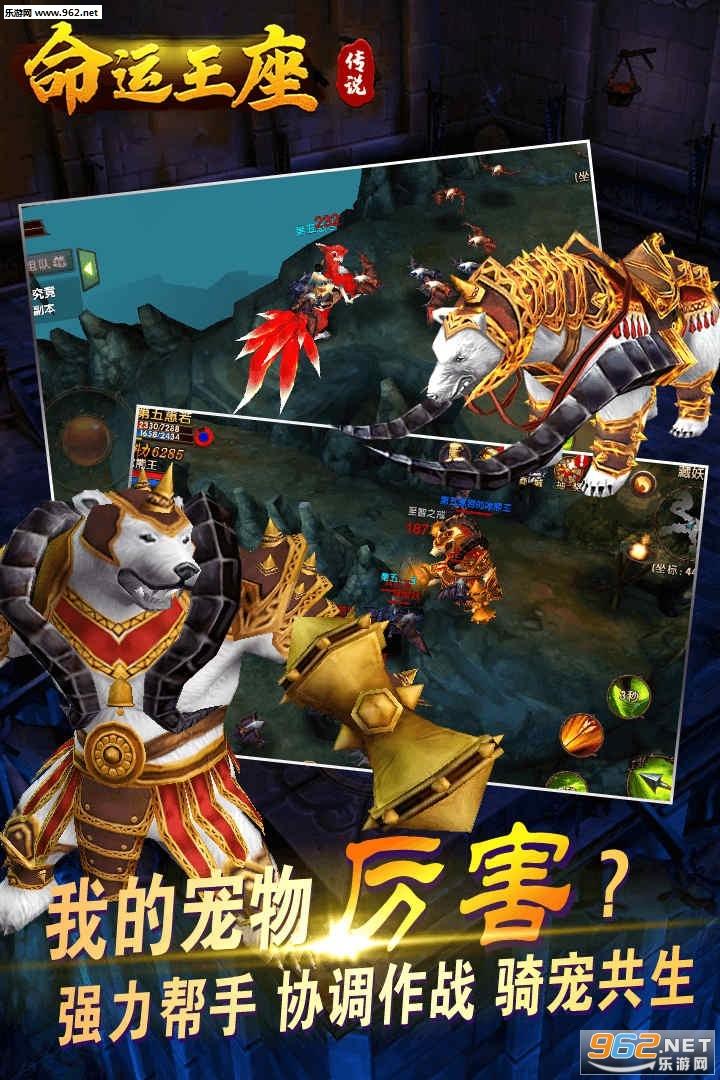 传说:命运王座2安卓版