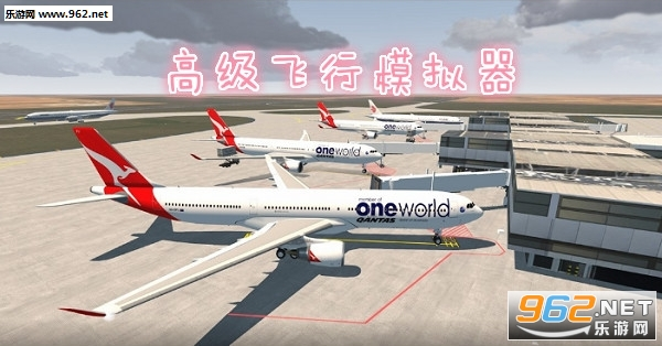 高级飞行模拟器最新版
