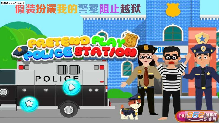 假装扮演我的警察阻止越狱破解版