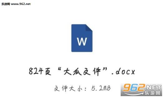 824页大瓜文件下载docx 824吃瓜文件百度云资源