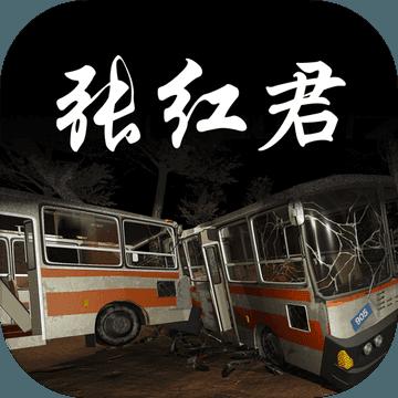 孙美琪DLC张红君游戏v1.0.0 完整版