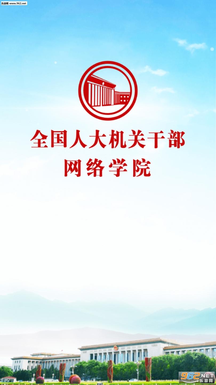 人大云�n堂(考研政治)v1.0.0 �W生端_截�D2