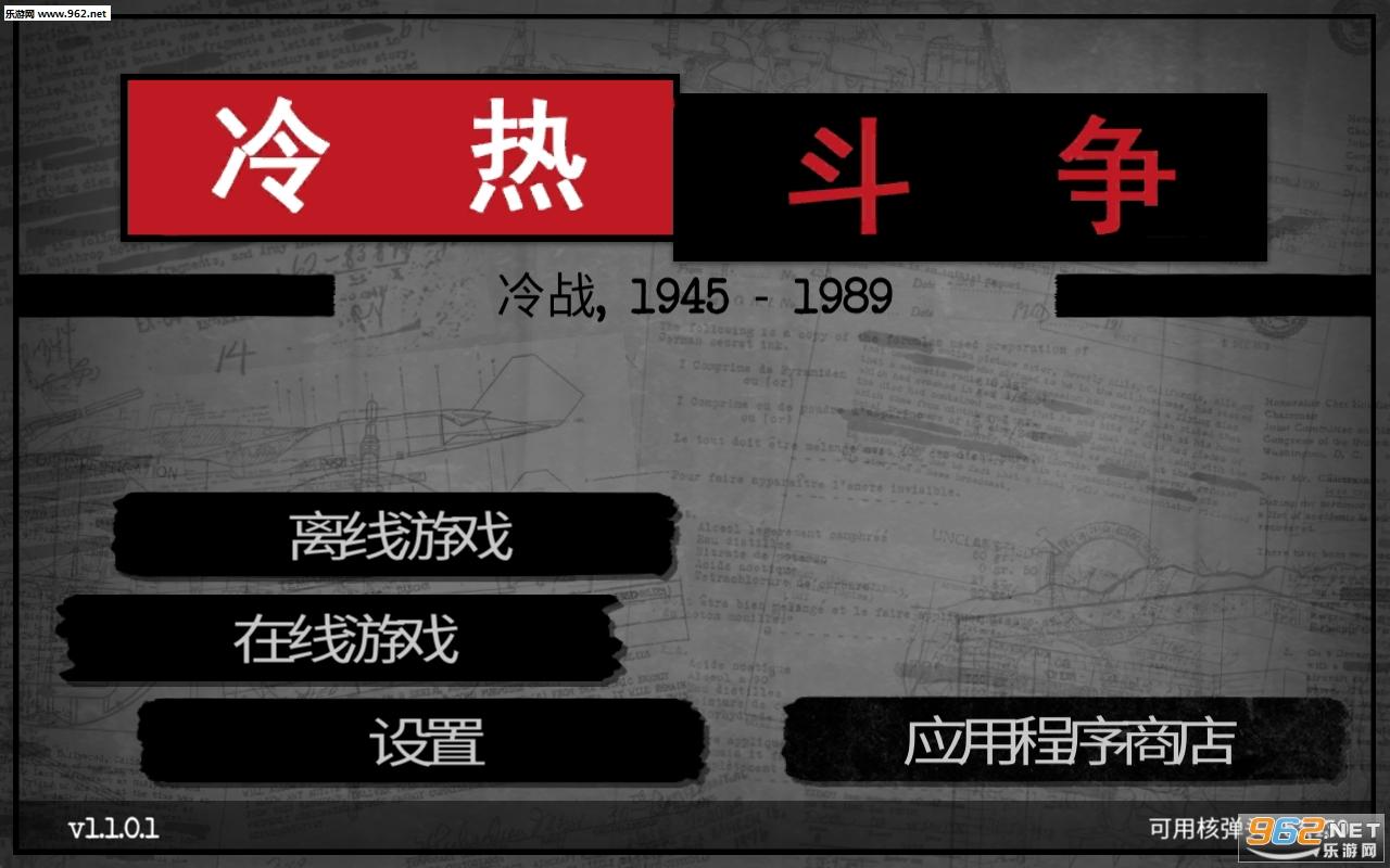 冷�岫��中文版v1.1.0 ��C版_截�D2