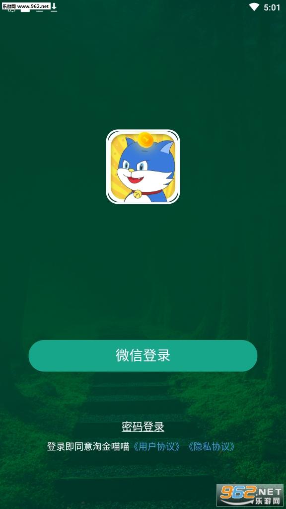 淘金喵喵appv0.0.3(�B���X)_截�D2