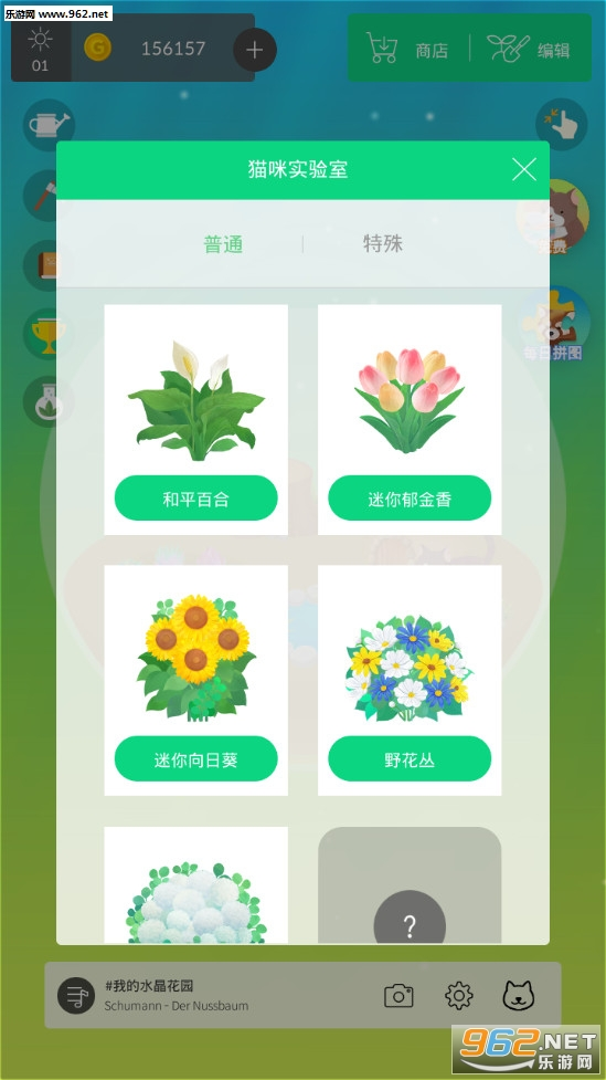 我的森友��手游v2.2.3 中文版_截�D0