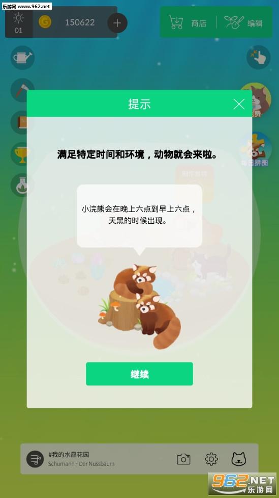 我的森友��手游v2.2.3 中文版_截�D3