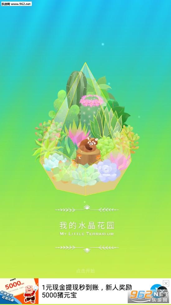 我的森友��手游v2.2.3 中文版_截�D13