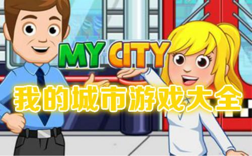 我的城市游戏下载大全_我的城市游戏大全完整版_最新版