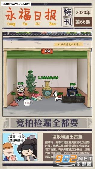 王富贵的垃圾站无限钞票版所有女角色截图0