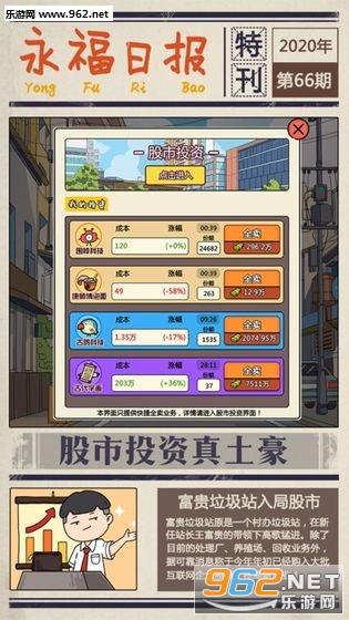 王富贵的垃圾站无限钞票版所有女角色截图2