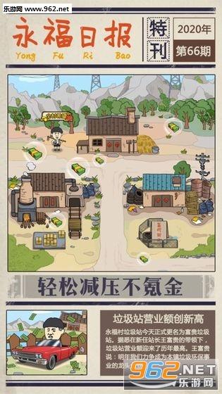 王富贵的垃圾站无限钞票版所有女角色截图3