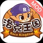 洛克王国玩家自制手机最新破解版v1.8 安卓版