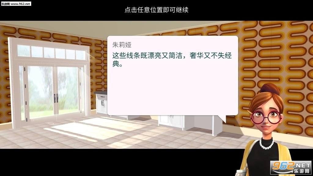 家居设计改造王无限金币破解版v3.0.4g安卓版截图4