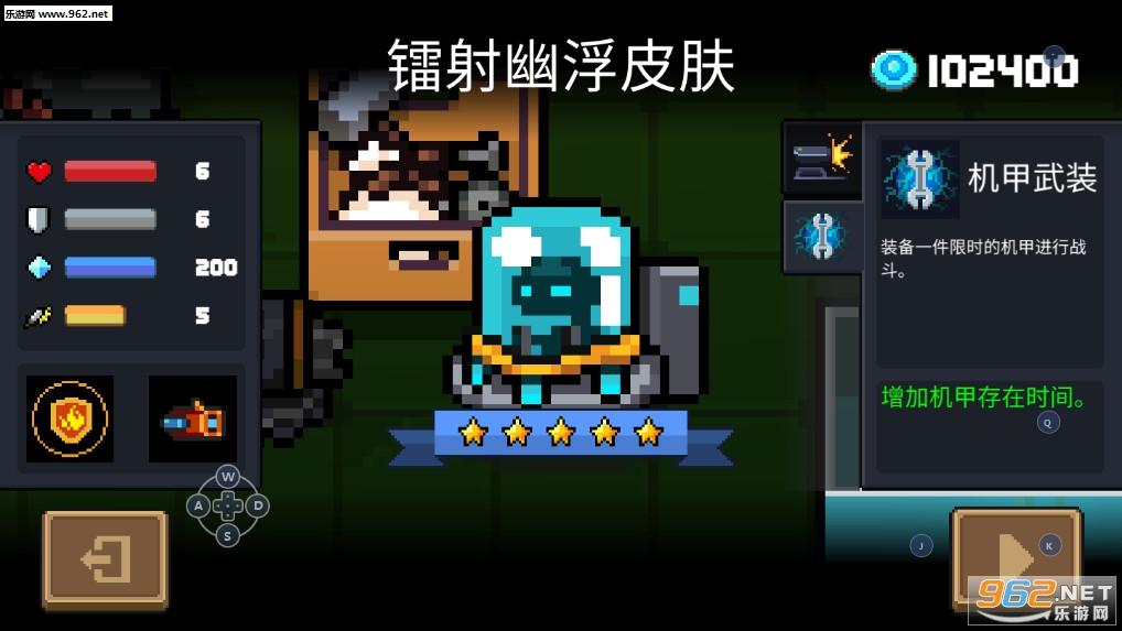 元气骑士2.6.1破解版无限蓝v2.6.1 最新版截图3