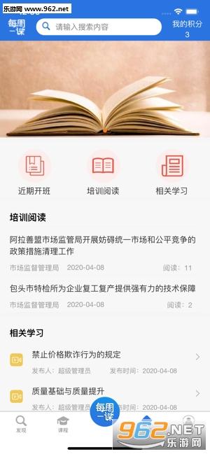 每周一课(网课教学)v1.0.0 iOS版_截图0