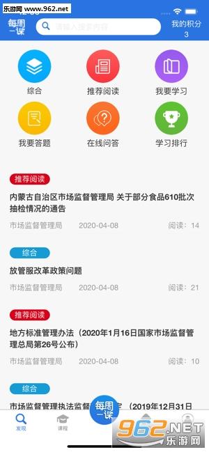 每周一课(网课教学)v1.0.0 iOS版_截图2