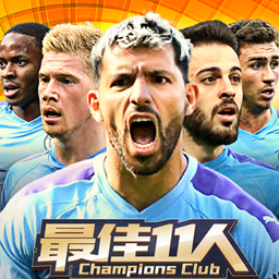 最佳11人冠军球会公测版 v1.6.10