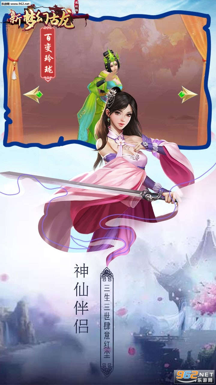 新梦幻古龙弑妖版v1.0.0截图4