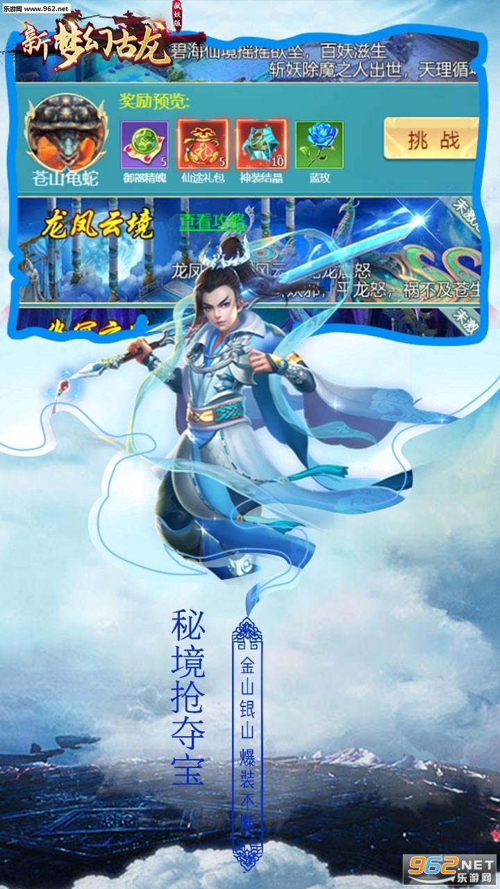 新梦幻古龙弑妖版v1.0.0截图1