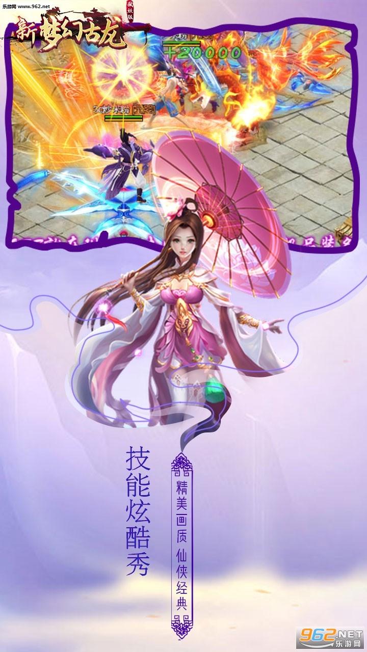新梦幻古龙弑妖版v1.0.0截图2