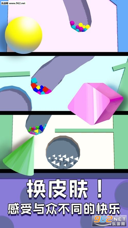 一起玩个球红包版v1.0 完全版截图2