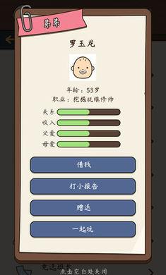 人生模拟器中国式人生破解版最新版v1.0.12手机版_截图0
