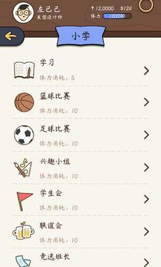 人生模拟器中国式人生破解版最新版v1.0.12手机版_截图1
