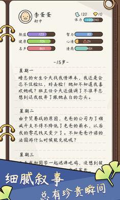 人生模拟器中国式人生破解版最新版v1.0.12手机版_截图3