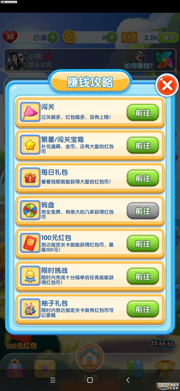 梦幻消消乐(游戏赚钱)v1.5 红包版截图0
