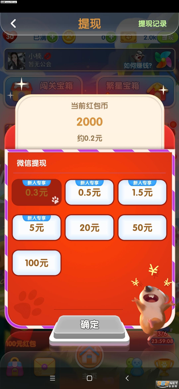 梦幻消消乐(游戏赚钱)v1.5 红包版截图2