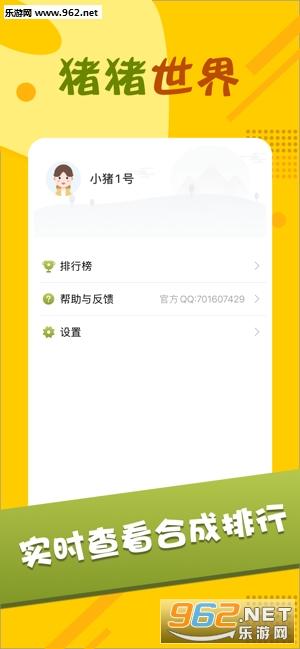 猪猪世界红包版v1.0 iOS版_截图0