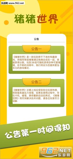 猪猪世界红包版v1.0 iOS版_截图2