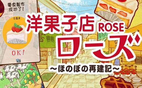 洋果子店rose破解版_洋果子店破解版�o限金��_全部菜�V