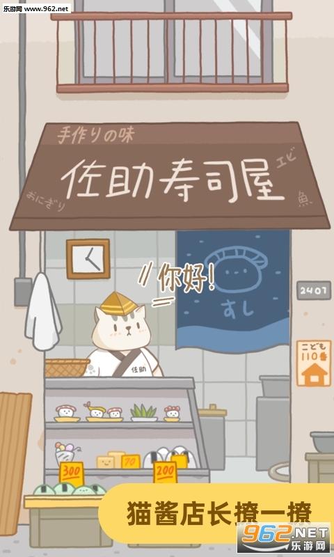 寿司少女肚腩篇小游戏正式版截图3