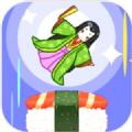 寿司少女肚腩篇小游戏