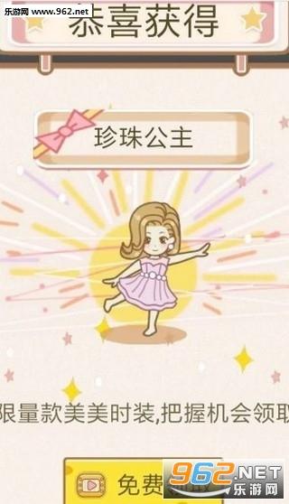 抖音豆腐公主小游戏v1.0.8 破解版截图3
