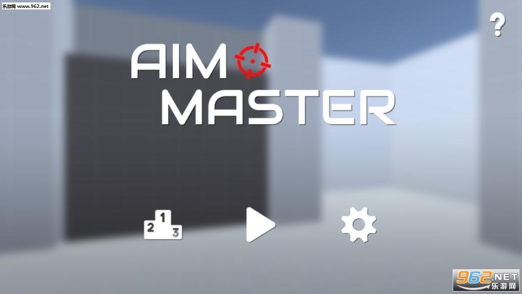 aim master最新版v2.3 手机版_截图1